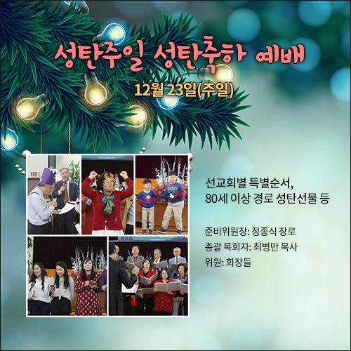 팝업_2018년_성탄주일-성탄축하-예배.jpg
